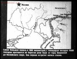 Сталинский план преобразования природы - 11-7x_he-mIgus.jpg