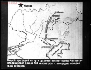 Сталинский план преобразования природы - 12-sGK-b1ikEzc.jpg