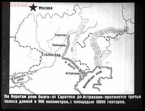 Сталинский план преобразования природы - 13-t4V9-1ZJjHo.jpg