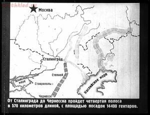 Сталинский план преобразования природы - 14-TiCo3rQ5ji0.jpg