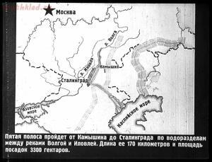 Сталинский план преобразования природы - 15-Y6xLBuK4xwU.jpg