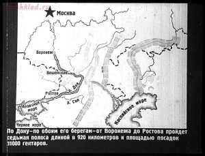 Сталинский план преобразования природы - 17-rBvwYNyvKiM.jpg