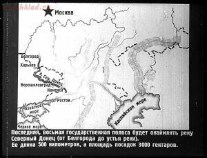 Сталинский план преобразования природы - 18-c8Fhkt7J3QY.jpg