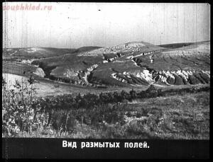 Сталинский план преобразования природы - 26-z7fRKb7TJ_o.jpg