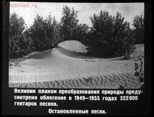 Сталинский план преобразования природы - 32-uDksTD58ZHY.jpg