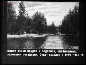 Сталинский план преобразования природы - 34-gqLIxZw8hEE.jpg