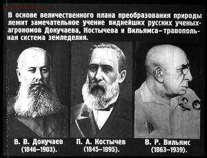 Сталинский план преобразования природы - 36-wAT29PykTe4.jpg
