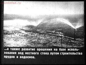 Сталинский план преобразования природы - 42-7VW6GnAnux4.jpg