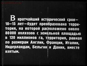 Сталинский план преобразования природы - 47-IazdxP1J0BM.jpg