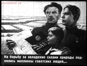 Сталинский план преобразования природы - 53-XMwc6rCrxHo.jpg