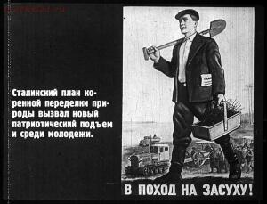 Сталинский план преобразования природы - 55-61H_wPknHyI.jpg