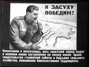 Сталинский план преобразования природы - 61-9eH93_ift58.jpg