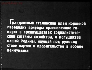 Сталинский план преобразования природы - 62-MRLOIfg4hGQ.jpg