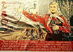 Сталинский план преобразования природы - 66-nq7VKHLDZ00.jpg