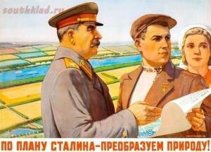 Сталинский план преобразования природы - 67-EN2TCafmZMg.jpg