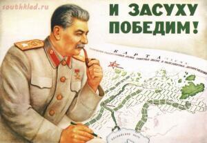 Сталинский план преобразования природы - 68-PFdyMr0povU.jpg