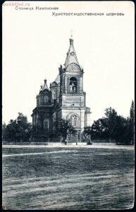 Церкви и часовни станицы Каменской - romk_of_17198-5.jpg