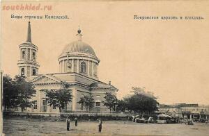 Церкви и часовни станицы Каменской - 38549_20190423_171416.jpg