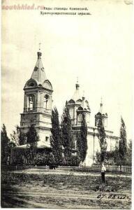 Церкви и часовни станицы Каменской - 9038_C.jpg