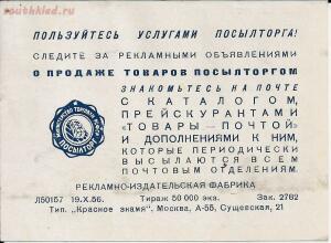 Советская реклама - 2.jpg