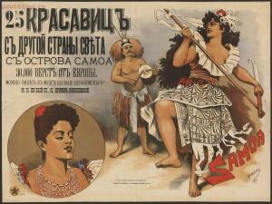 Развлечения в Российской Империи - 50337530606_c88d29d990_h.jpg