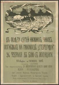 Развлечения в Российской Империи - 50337525151_0cf762723d_h.jpg