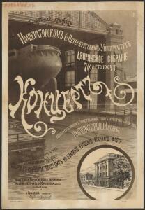 Развлечения в Российской Империи - 50337680462_83c6933886_h.jpg