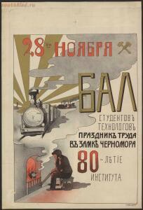 Развлечения в Российской Империи - 50337520416_051b8c786f_h.jpg