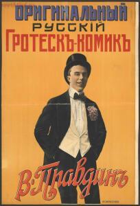 Развлечения в Российской Империи - 50337658207_eddf96650c_h.jpg