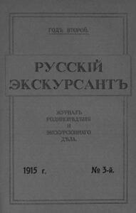 Журнал Русский экскурсант за 1914-1916 гг. - post-10147-0-16759100-1585828378.jpg