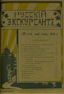 Журнал Русский экскурсант за 1914-1916 гг. - post-10147-0-94575100-1585828362.jpg