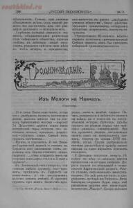 Журнал Русский экскурсант за 1914-1916 гг. - screenshot_1046.jpg