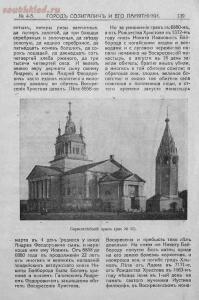 Журнал Русский экскурсант за 1914-1916 гг. - screenshot_1047.jpg