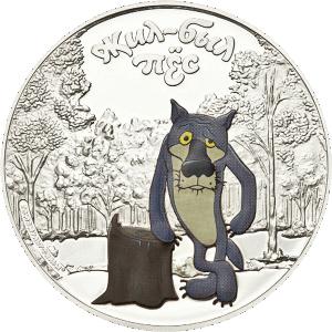 Необычные монеты - жил-был пёс.png