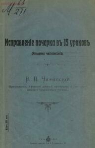 Исправление почерка в 15 уроков 1909 год. Методика чистописания - 2e95709b101a.jpg