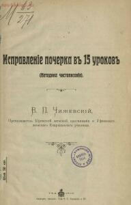 Исправление почерка в 15 уроков 1909 год. Методика чистописания - a4f9c5167c1a.jpg