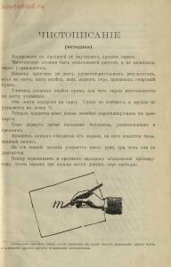 Исправление почерка в 15 уроков 1909 год. Методика чистописания - aa4325ee4e53.jpg