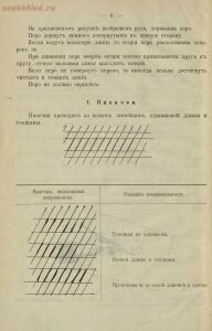 Исправление почерка в 15 уроков 1909 год. Методика чистописания - 4520e167647f.jpg