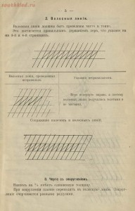 Исправление почерка в 15 уроков 1909 год. Методика чистописания - 78480ec7b6ec.jpg