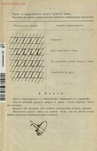 Исправление почерка в 15 уроков 1909 год. Методика чистописания - 8908f667ffb4.jpg