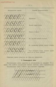 Исправление почерка в 15 уроков 1909 год. Методика чистописания - 788c01f33c4a.jpg