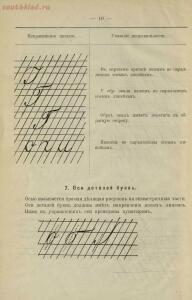 Исправление почерка в 15 уроков 1909 год. Методика чистописания - b72a66b9a028.jpg