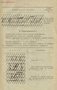 Исправление почерка в 15 уроков 1909 год. Методика чистописания - 9c53b555f738.jpg