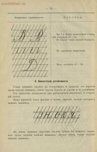 Исправление почерка в 15 уроков 1909 год. Методика чистописания - 561bb5b2fa9d.jpg