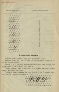 Исправление почерка в 15 уроков 1909 год. Методика чистописания - 0ee307e44937.jpg