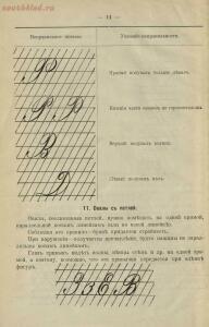 Исправление почерка в 15 уроков 1909 год. Методика чистописания - 0a3e0b196406.jpg