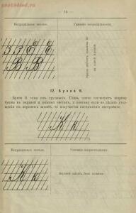 Исправление почерка в 15 уроков 1909 год. Методика чистописания - 3b7394d4009d.jpg
