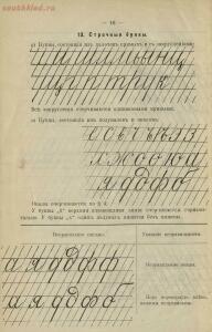 Исправление почерка в 15 уроков 1909 год. Методика чистописания - 1e4ead937469.jpg