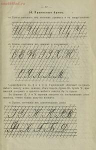 Исправление почерка в 15 уроков 1909 год. Методика чистописания - 5c3c6b96bfcc.jpg