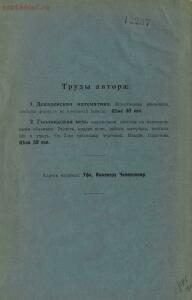 Исправление почерка в 15 уроков 1909 год. Методика чистописания - 3ac6bf6959db.jpg
